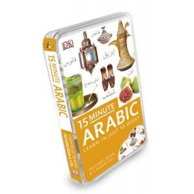15 Minute Arabic: Learn in Just 12 Weeks: Book and CD Pack