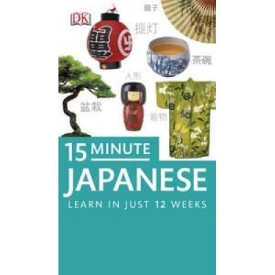 15 Minute Japanese: Learn in Just 12 Weeks: Book