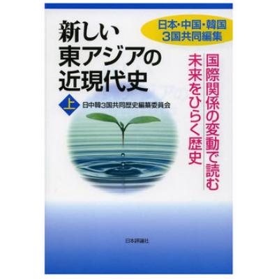 Atarashii Higashi Ajia no kin-gendaishi 1