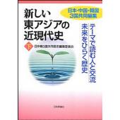 Atarashii Higashi Ajia no kin-gendaishi  2