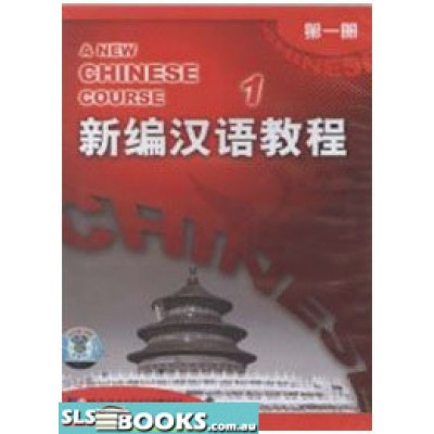 A New Chinese Course vol.1 _ CD ONLY (2 CDs)