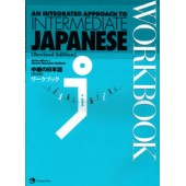An Integrated Approach to Intermediate Japanese, Workbook Revised Edition