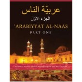 Arabiyyat al-Naas (Part One)