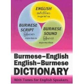 Burmese & English Compact Dictionary