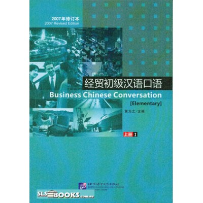 Business Chinese Conversation – Elementary with 1 CD
