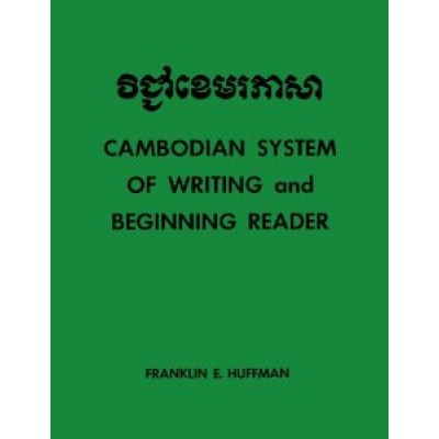 Cambodian System of Writing and Beginning Reader (Yale Language Series) [Paperback]