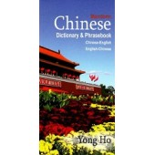 Chinese-English / English-Chinese Dictionary & Phrasebook (Mandarin)