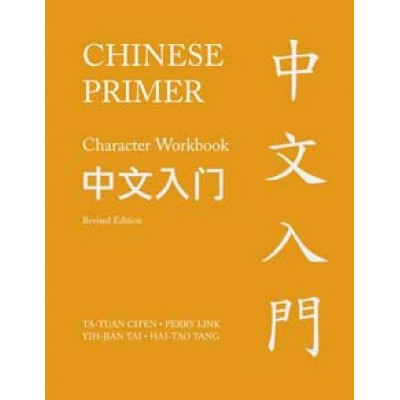 Chinese Primer Vols 1-3 Pinyin (Revised Edition) (ISE)