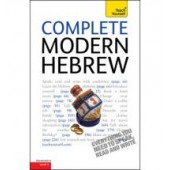 Complete Modern Hebrew Book/CD Pack: Teach Yourself
