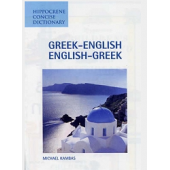 Greek-English / English-Greek Concise Dictionary