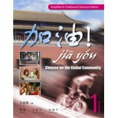 Jia You! Chinese for the Global Community Volume 1