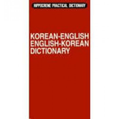 Korean-English / English-Korean Practical Dictionary