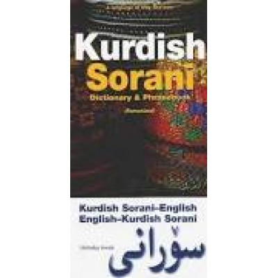 Kurdish (Sorani)-English / English-Kurdish (Sorani) Dictionary and Phrasebook