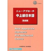 New Approach Japanese Pre-Advanced Course