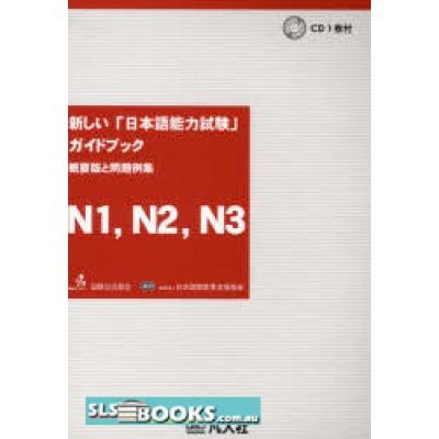 New Japanese-Language Proficiency Test Guide Book and Workbook N1,N2,N3