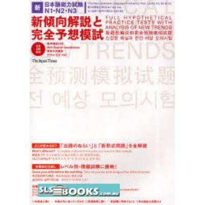 New Japanese-Language Proficiency Test N1,N2,N3 -Full Hyponthecial Practice Tests with Analysis
