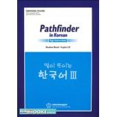 Pathfinder in Korean 3: High Intermediate, Student Book+English CD