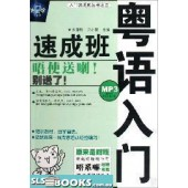 The Elementary Cantonese Crash Course with CD (Chinese Edition)