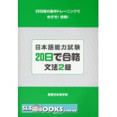 The Japanese-Language Proficiency Test Level 2 Gammer – How to pass within 20 Days
