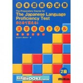 The Preparatory Course for the Japanese Language Proficiency Test Level 2 Drills for Kanji & Vocabulary w/CD