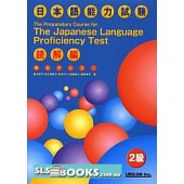 The Preparatory Course for The Japanese Language Proficiency Test Level 2 Reading Comprehension