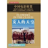 Watching the Movie and Learning Chinese: Flowers In The Cloud with 1 CD