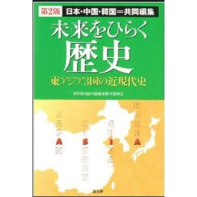Opening the future history of Japan, China and South Korea = co-editing the three East Asian countries in modern history / Japan, China and South Korea = collaborative editing
