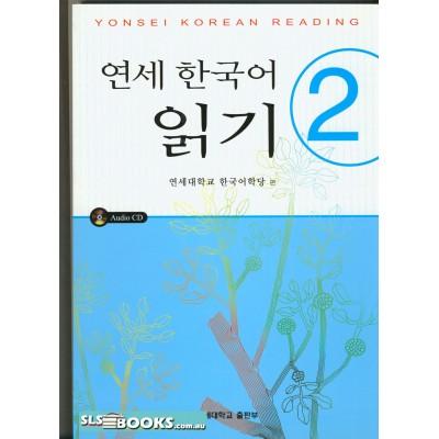 Yonsei Korean Reading 2