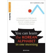 You can learn the KOREAN ALPHABET in one morning